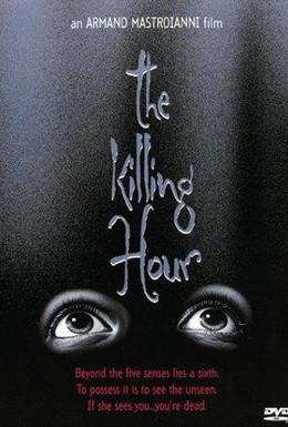 Постер фильма Ясновидящая (1982)