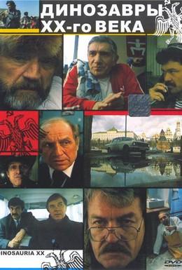 Постер фильма Динозавры ХХ века (1990)
