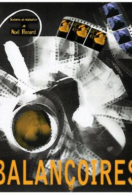 Постер фильма Качели (1928)