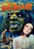Сестра Сатаны (1966)