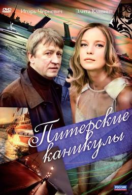 Постер фильма Питерские каникулы (2009)