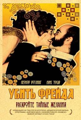 Постер фильма Убить Фрейда (2004)