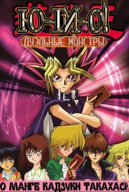 Постер фильма Югио: Дуэльные монстры (2000)