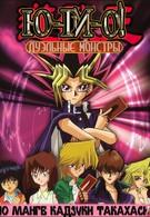 Югио: Дуэльные монстры (2000)