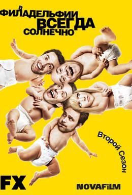 Постер фильма В Филадельфии всегда солнечно (2013)