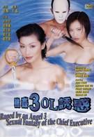 Изнасилованная ангелом 3: Сексуальная фантазия мастера пыток (1998)