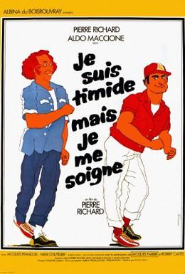 Постер фильма Я стеснительный, но я лечусь (1978)