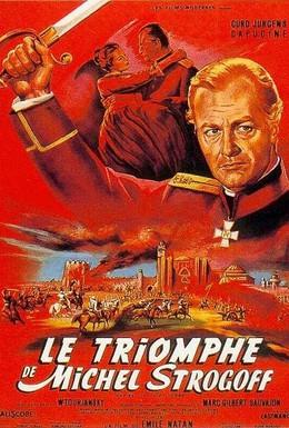 Постер фильма Триумф Михаила Строгова (1961)