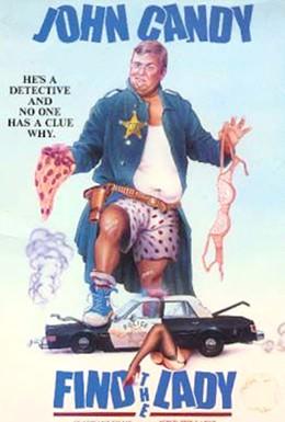 Постер фильма Найти девушку (1976)