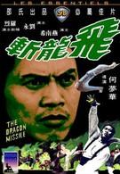 Реактивный дракон (1976)