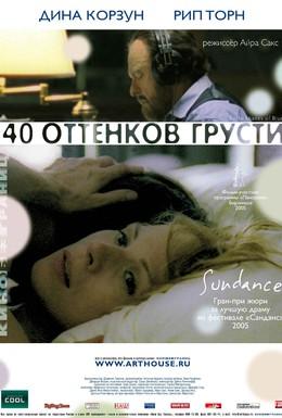 Постер фильма Сорок оттенков грусти (2005)
