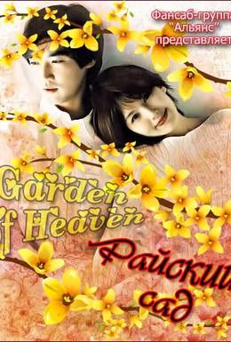 Постер фильма Сад небес (2003)