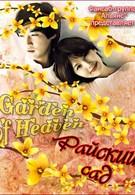 Сад небес (2003)