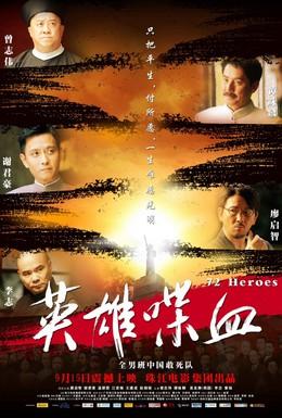 Постер фильма 72 героя (2012)