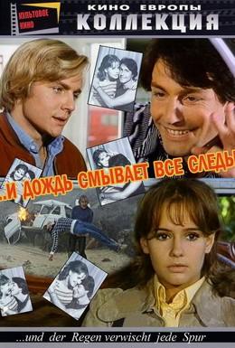 Постер фильма И дождь смывает все следы (1972)