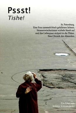 Постер фильма Тише! (2003)