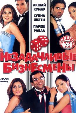 Постер фильма Незадачливые бизнесмены (2006)