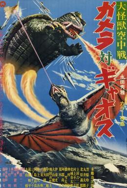 Постер фильма Гамера против Гяоса (1967)