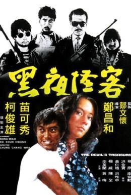 Постер фильма Сокровище дьявола (1973)