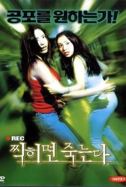Постер фильма Не бойся зла (2000)