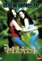 Не бойся зла (2000)