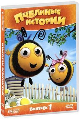 Постер фильма Пчелиные истории (2010)