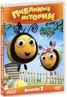 Пчелиные истории (2010)