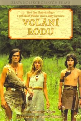 Постер фильма Родовой клич (1979)