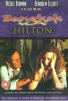 Постер фильма Бангкок Хилтон (1989)