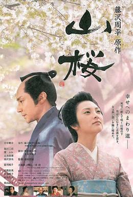 Постер фильма Горная сакура (2008)