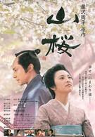 Горная сакура (2008)