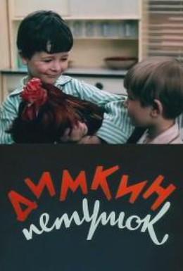 Постер фильма Димкин петушок (1969)