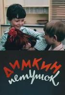 Димкин петушок (1969)