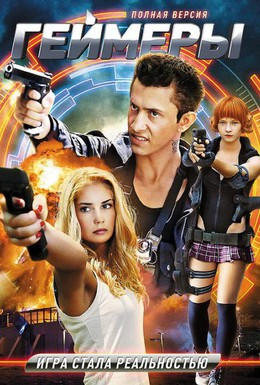 Постер фильма Геймеры (2012)