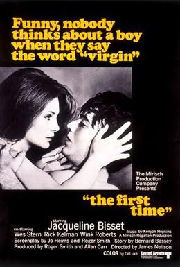 Постер фильма В первый раз (1969)