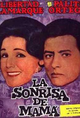 Постер фильма Улыбка мамы (1972)