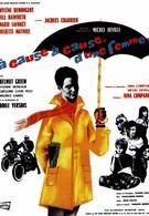 Из-за, из-за женщины (1963)