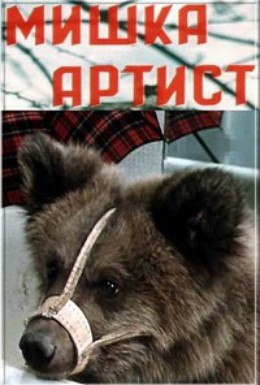 Постер фильма Мишка-артист (1976)