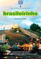 Бразильские ритмы (2005)