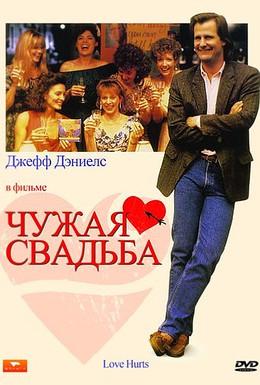 Постер фильма Чужая свадьба (1990)
