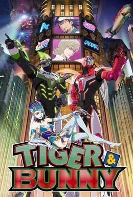 Постер фильма Тигр и Кролик (2011)