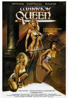 Королева варваров 3: Амулет Беренис (1987)
