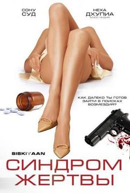 Постер фильма Синдром жертвы (2005)