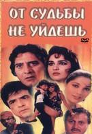 От судьбы не уйдешь (1995)
