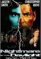 Кошмар средь бела дня (1992)