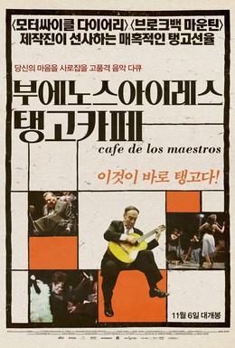 Постер фильма Кафе де лос маэстрос (2008)