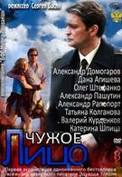 Чужое лицо (2012)