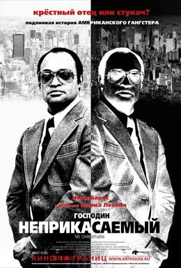 Постер фильма Господин Неприкасаемый (2007)