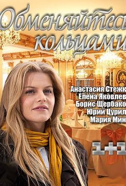 Постер фильма Обменяйтесь кольцами (2012)