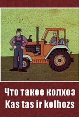 Постер фильма Что такое колхоз? (1981)